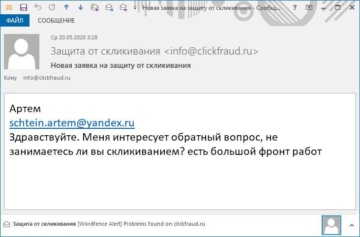 заказать скликивание рекламы яндекс гугл